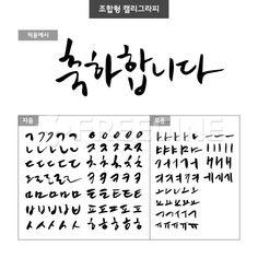 Doodle Lettering, Typography, Different Lettering, Learn Korea, Cool Journals, Ceramic Design, Caligraphy, Fonts, Doodles