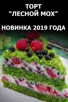 Napoleon Torte, Spinach Cake, Napoleons Recipe, Shortbread Cake, Russian Cakes, Photo Food, Meringue Cake, Wilton Cake Decorating, Flaky Pastry