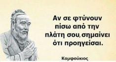 Τελειοοοοο👍🏼☝🏼️Μαλλον προηγηθηκα αρκετες φορες...😉 Smart Quotes, Best Quotes, Greek Quotes, Mindfulness, Wisdom, Messages, Thoughts, Feelings, Sayings