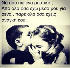 Find images and videos on We Heart It - the app to get lost in what you love. Smart Quotes, Love Quotes, Inspirational Quotes, Language Quotes, Love Actually, Greek Words, Special Quotes, Text Quotes, Greek Quotes