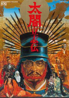 生頼範義 / 光栄 / 太閤立志伝 / Noriyoshi Ohrai / Noriyoshi Orai / KOEI / Taikou Risshiden