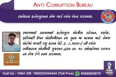 Home guard of Fatepura police station, Dahod arrested ‪#‎ACB‬ ‪#‎Gujarat‬. Ramanbhai Dalabhai Muniya home guard Fatepura police station, Vatli village, Dahod caught redhanded by #ACB #Gujarat on 19th October 2015 while accepting a bribe of Rs. 8,500/- for helping in prohibition case and early production in court. Support #ACB for fight against corruption.  Call #ACB on 1064.