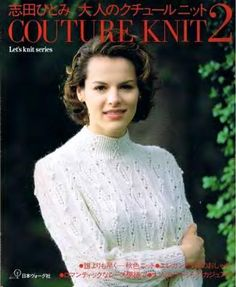 Let's knit series NV3664 1997 Couture Knit 2