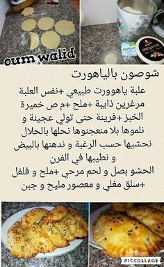 "recettes salées de ""oum walid"" Food Network Recipes, Cooking Recipes, Healthy Recipes, Algerian Recipes, Algerian Food, Tunisian Food, Home Baking, Arabic Food, Gastronomia"