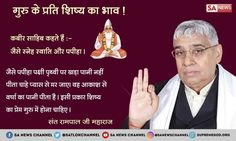 Rigveda Mandal 9 Sukat 96 chapter 18 full of god kabir would have taken a child is the lila grows bigger by poems the title of the poet attains due to metaphysical description her all the poet seem to be called in fact he is the absolute god. Kabir Quotes, Radha Soami, Bangalore City, Life Of Walter Mitty, Sa News, Bhakti Yoga, Spirituality Books, Message Quotes, The Secret Book