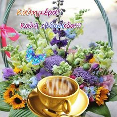 Good Night Greetings, Greek Quotes, Good Morning Quotes, The Originals, Irene, Happy, Beauty, Greek, Ser Feliz