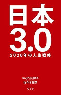 日本3.0 2020年の人生戦略 (幻冬舎単行本)   佐々木 紀彦 読了:2017年2月8日
