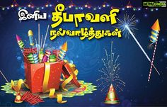 Diwali wishes tamil quotes hd pattasu deepavali Happy Diwali 2018 Images Wishes, Greetings and Quotes in Tamil Deepavali Greetings In Tamil, Diwali Wishes In Tamil, Best Diwali Wishes, Diwali Poster, Diwali 2018, Happy Diwali Images, Phoenix Art, Hd Quotes, Coffee
