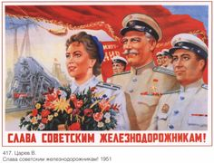 советские плакаты: 21 тыс изображений найдено в Яндекс.Картинках