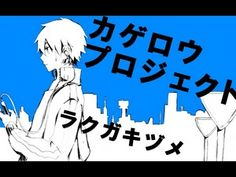 Mekaku City Actors Images | Icons, Wallpapers and Photos on Fanpop Mekakucity Actors Konoha, Kagerou Project, Image Icon, Actors Images, Actor Photo, Comic Books, Fan Art, In This Moment, Cartoon