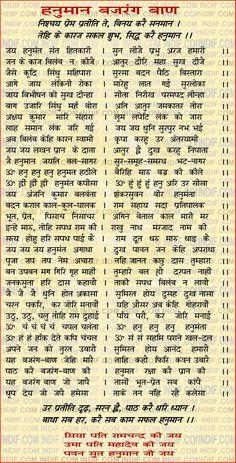 hanuman bajraang baan H Hanuman Chalisa Mantra, Lord Shiva Mantra, Shri Hanuman, Hanuman Aarti, Vedic Mantras, Hindu Mantras, Hindu Rituals, Shiva Tandav, All Mantra