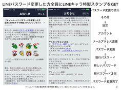 LINEアカウント乗っ取り対策を使い方に合わせ対処する方法 http://yokotashurin.com/sns/line-hacking.html