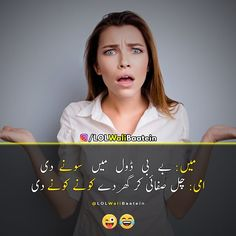 Funy Quotes, Funny Quotes In Urdu, Best Friend Quotes Funny, Funny Girl Quotes, Jokes Quotes, Cute Jokes, Funny Jokes For Adults, Good Jokes, Funny Insults