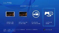 """Los vídeos occidentales para la próxima función """"Share Play"""" que estará incluida dentro de la actualización 2.0 del Firmware para PS4."""