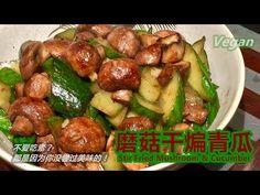 《磨菇干煸青瓜 Stir Fried Mushroom & Cucumber》这样炒出来的蘑菇,香脆可口,装盘后,看不到任何汁水流出来。青瓜炒蘑菇是一道清淡的素菜,味道很清新,且有助于减肥。 - YouTube Tofu Recipes, Lunch Recipes, Asian Recipes, Dinner Recipes, Cooking Recipes, Ethnic Recipes, Asian Foods, Fried Mushrooms, Stuffed Mushrooms
