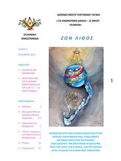 """Δ:.Μ:.Τ:.Τ:. """"LE DROIT HUMAIN"""" - Ελληνική Ομοσπονδία - Έντυπα, Publications"""