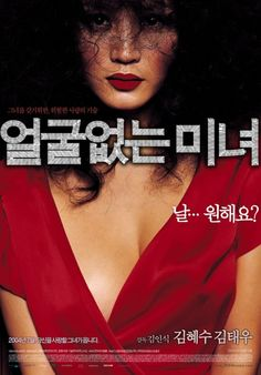 Hypnotized , KOR '04 , by In-Shik Kim ; with Kim Hye-Soo (34) ;