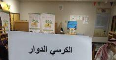 القسم الابتدائي بمجمع الامير سعود بن نايف يقيم ورشة عمل مصغرة ، وفق استراتيجية الكرسي الدوار