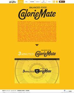 CalorieMate website infographics moive カロリーメイト公式サイト  大塚製薬  インフォグラフィック 映像 モーショングラフィック ピクトグラム www.otsuka.co.jp/cmt/index.php #CalorieMate #infographics #LIGHTTHEWAY http://light-the-way.jp/