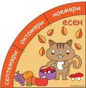 ημερολόγιο για εκτύπωση φθινόπωρο