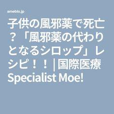 子供の風邪薬で死亡?「風邪薬の代わりとなるシロップ」レシピ!! | 国際医療 Specialist Moe!