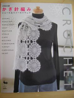 Ondori crochet book #@Anna Halliwell Boyd Fontaine collection