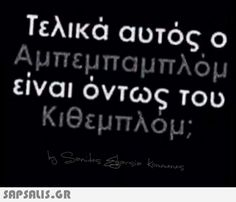 αστειες εικονες με ατακες Quotes Gif, Jokes Quotes, Wise Quotes, Poetry Quotes, Funny Greek Quotes, Sarcastic Quotes, Funny Quotes, Funny Memes, Clever Quotes
