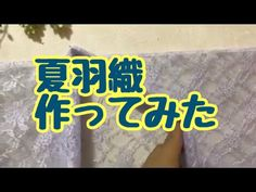 ハンドメイドの名古屋帯の作り方(リバーシブルな京袋帯)真っすぐ縫うだけ - YouTube