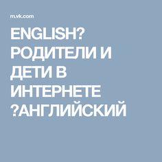 ENGLISH♥ РОДИТЕЛИ И ДЕТИ В ИНТЕРНЕТЕ ♥АНГЛИЙСКИЙ