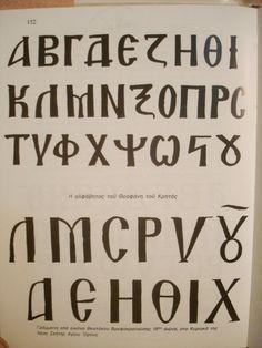 Greek Alphabet for Icons Byzantine Art, Byzantine Icons, Religious Images, Religious Art, Greek Font, Graffiti Lettering Fonts, Color Script, Unusual Words, Greek Alphabet