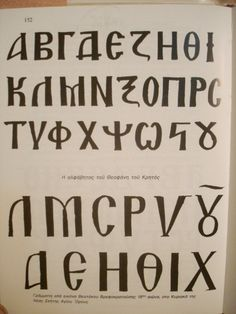 Greek Alphabet for Icons.
