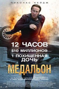 Медальон (2012) смотреть онлайн в хорошем качестве бесплатно на Cinema-24