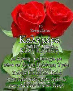 Greek, Instagram, Roses, Greece