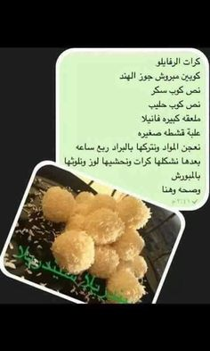كرات الرافيلو Tart Recipes, Sweets Recipes, Cooking Recipes, Crepe Recipes, Arabic Dessert, Arabic Sweets, Health Desserts, Fun Desserts, Almond Biscotti Recipe