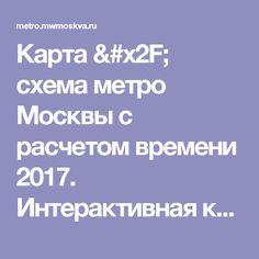 Карта / схема метро Москвы с расчетом времени 2017. Интерактивная карта метро.