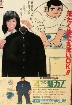 日本被服 大場久美子 ドカベン 412TaiyoSakura 学生服 広告 (推)1976~1979