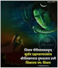 Sanskrit Quotes, Sanskrit Mantra, Vedic Mantras, Hindu Mantras, Shiva Linga, Mahakal Shiva, Shiva Art, Lord Rama Images, Krishna Mantra