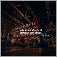 Image may contain: outdoor Desi Quotes, Love Quotes In Hindi, Motivational Quotes In Hindi, Soul Quotes, Real Life Quotes, Sanskrit Quotes, Stay Positive Quotes, Funny People Quotes, Shayari Photo