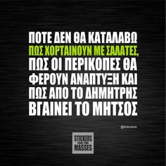 Funny Greek Quotes, Sarcastic Quotes, Jokes Quotes, Wise Quotes, Funny Quotes, Memes, Teaching Humor, Funny Statuses, Clever Quotes