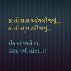 Gujarati Quotes, Poet, It Hurts, Rocks, Internet, Thoughts, Feelings, Funny, Funny Parenting