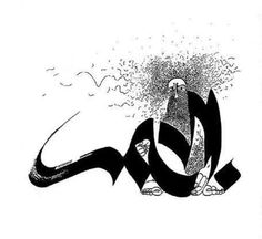 Zoomorphic Calligraphy by Hassan Musa. Ony of my favourites! Calligraphy Ink, Islamic Calligraphy, Painted Letters, 3 Arts, Optical Illusions, Islamic Art, Art Images, Space Images, Free Pictures
