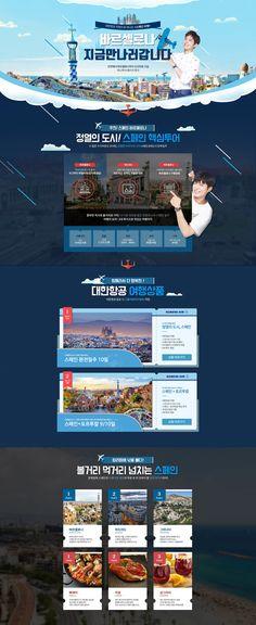 여행사 여행사 granola x - Granola Web Layout, Layout Design, Blog Design, Web Design, Promotional Design, Event Page, Travel Design, Editorial Design, Event Design