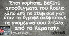 Έτσι κορίτσια, βάζετε αποφθέγματα του Κοέλιο κάτω από τις σέλφι σας γιατί όταν τα έγραφε σκεφτότανε τα γκομενικά σου Στέλλα από το Κερατσίνι - Ο τοίχος είχε τη δική του υστερία –  #harva8 Greek Memes, Funny Greek Quotes, Funny Quotes, Life In Greek, Sisters Of Mercy, Bright Side Of Life, English Quotes, Laugh Out Loud, True Stories
