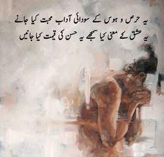 Nice Poetry, Poetry Funny, Image Poetry, Soul Poetry, Love Romantic Poetry, Poetry Feelings, Deep Poetry, Sufi Quotes, Poetry Quotes In Urdu