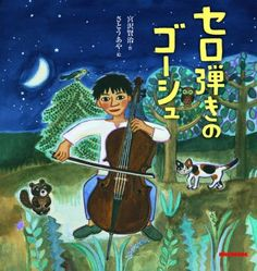 Miyazawa Kenji  Gauche, the Cellist