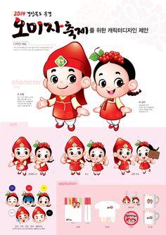 Character Design Mascot Design, Carving Designs, Cartoon Design, Cute Characters, Cute Art, Kids Girls, Illustration Art, Layout, Kawaii