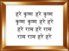 hare rama hare krishna mantra in sanskrit - Google Search
