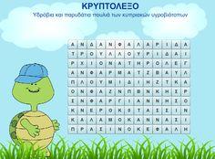Κρυπτόλεξο (παιχνίδι): Οι παίκτες εντοπίζουν στο κρυπτόλεξο δέκα πουλιά που συναντούμε στους υγροβιότοπους της Κύπρου.