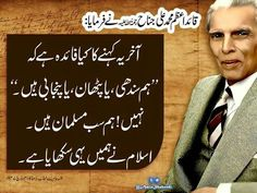 91 Best Quaid E Azam Mohammad Ali Jinnah Images History Of