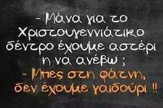 Funny Greek Quotes, Funny Phrases, Have A Laugh, Stupid Funny Memes, Just For Laughs, Poetry Quotes, Love Quotes, Quotes Quotes, Relationship Quotes